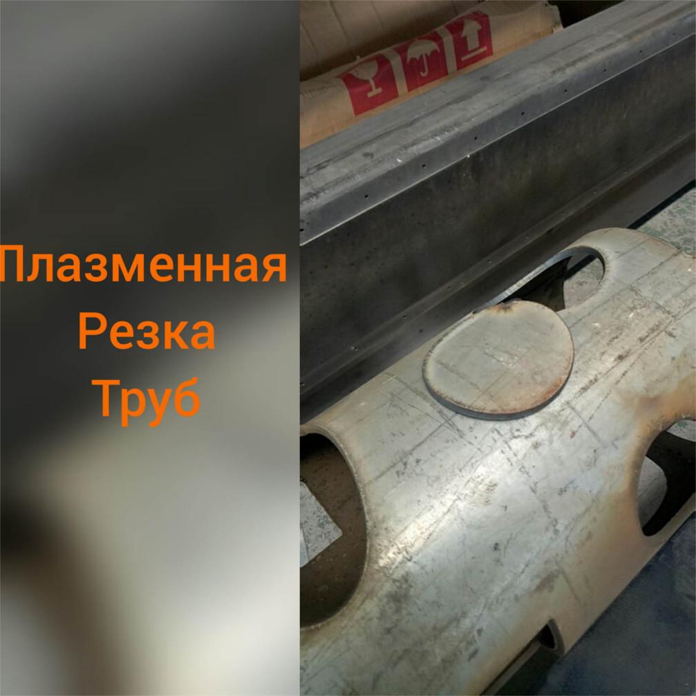 плазменную резку труб любого диаметра